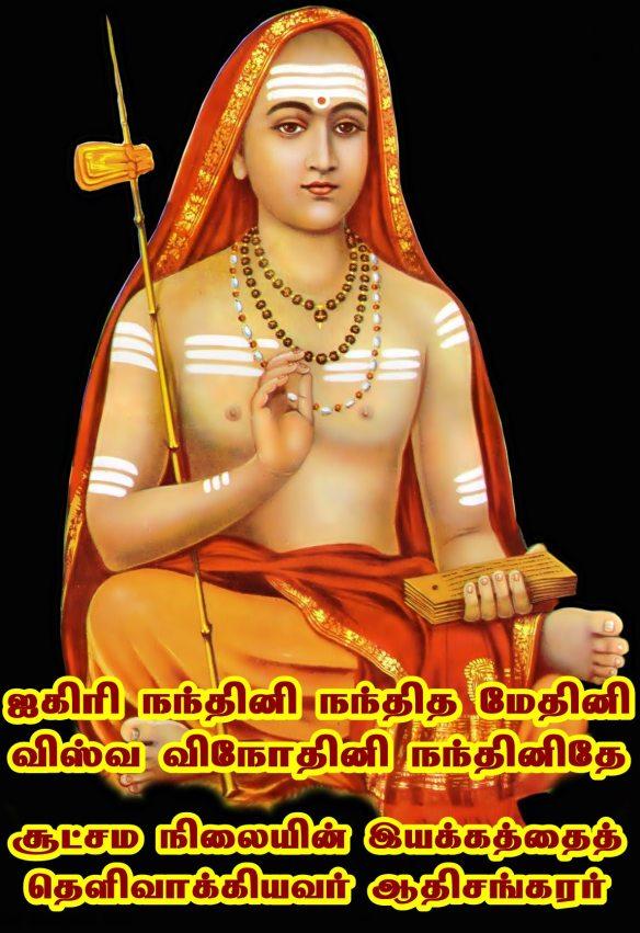 Sri Adi Shankarar