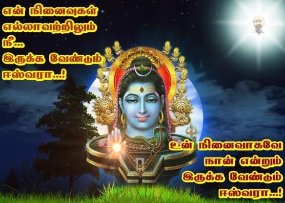 lord-eswarar