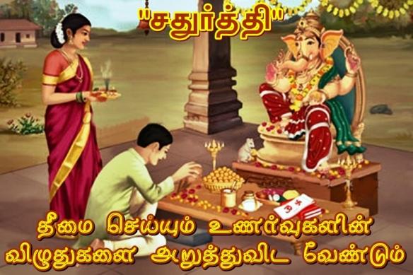 Ganesh sathurthy