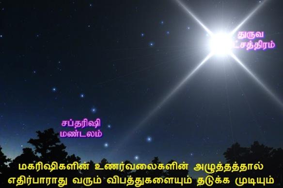 சப்தரிஷி மண்டலம் துருவ நடத்திரம்