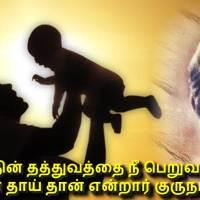 தாய் தந்தையை முதல் தெய்வமாக வணங்க வேண்டும்