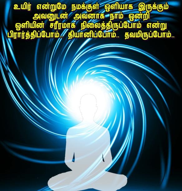 eswara meditation