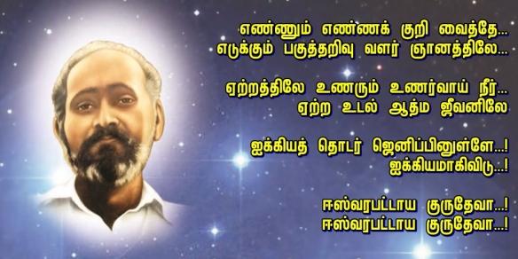 eswarapattauya gurudevar circle