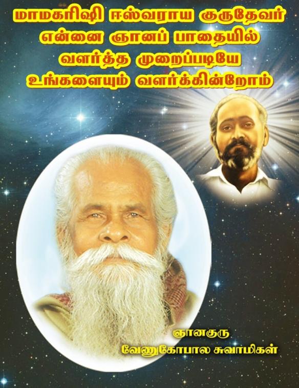 guruji blessings