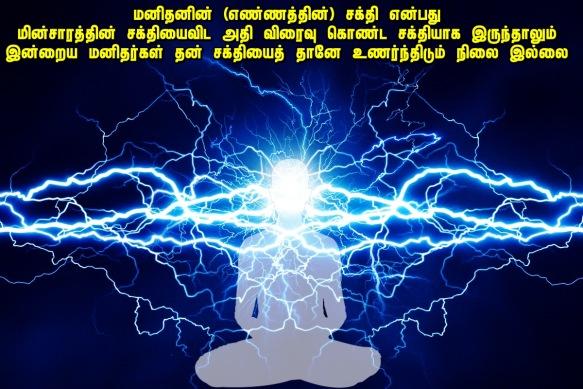 Digital power of human soul