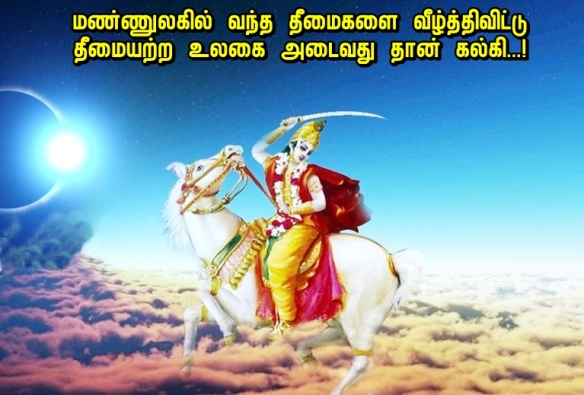 Kalki of our aoul