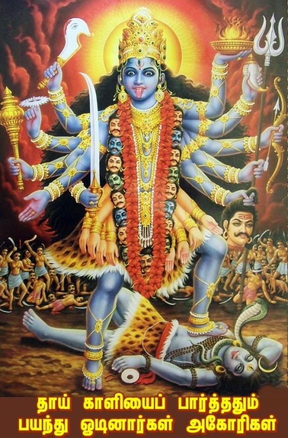 Mathaji Kali