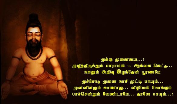 Siddha 1
