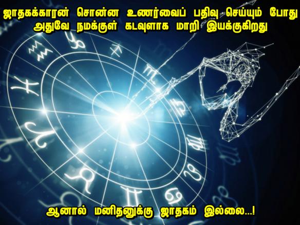 Tru astrology