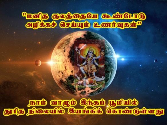 adhi-sakthi-earth-change