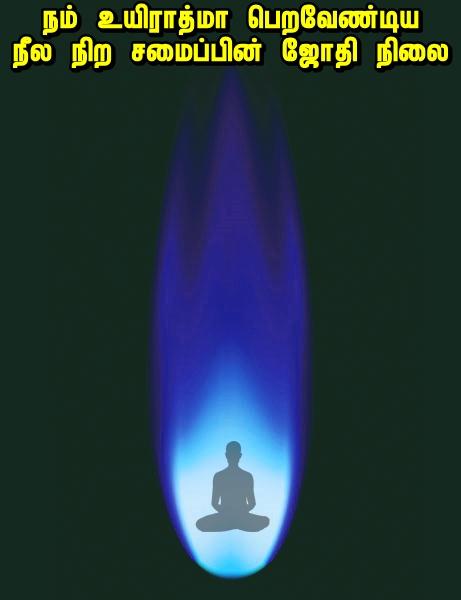 blue flame soul