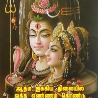 ஆண் பெண் ஆத்ம ஐக்கியக் கலப்பு பற்றி ஈஸ்வரபட்டர் சொன்னது